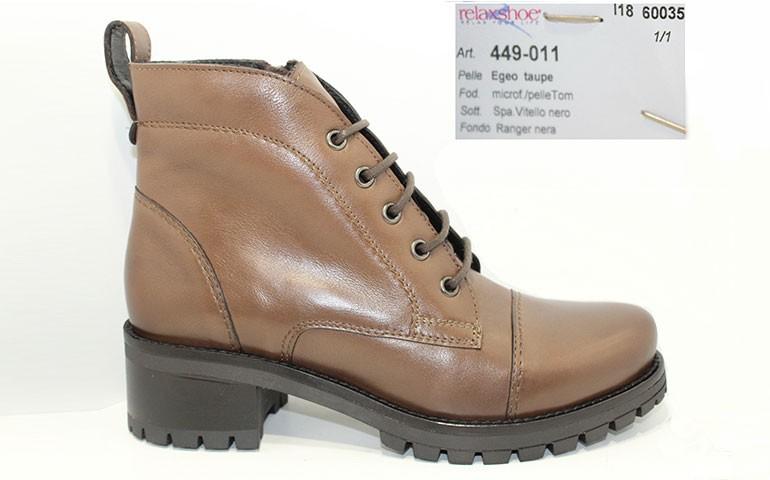 обувь relaxshoe 449-011 taupe